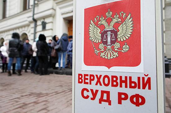Верховный суд России решит проблему с нарушением сроков подачи апелляций из-за карантина