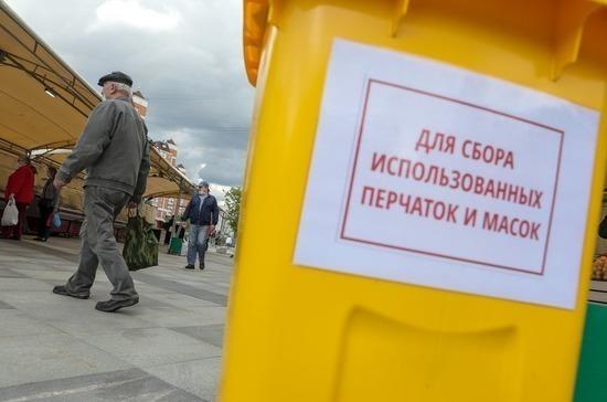 Контейнеры для использованных масок появились в Московской области