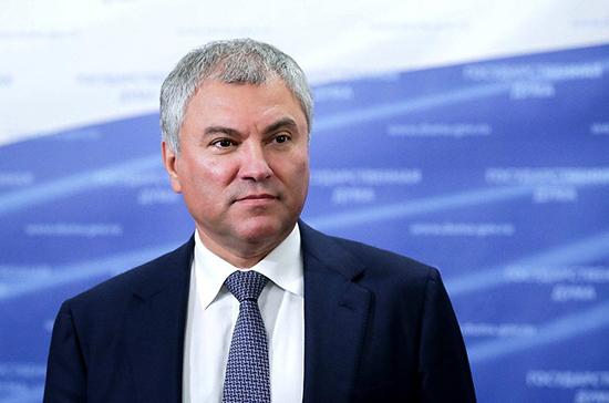Володин поздравил россиян с Днём русского языка
