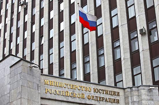 Минюст счел обоснованными введенные в России ограничения из-за пандемии