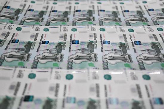 Минфин мобилизовал в резервный фонд Правительства 600 млрд рублей