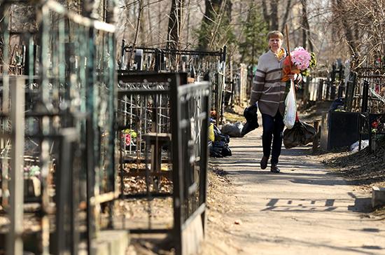 С 9 июня в Москве снимают ограничения на посещение кладбищ