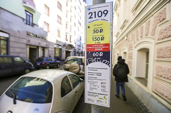 В Москве парковки без шлагбаумов будут бесплатными 12 и 13 июня