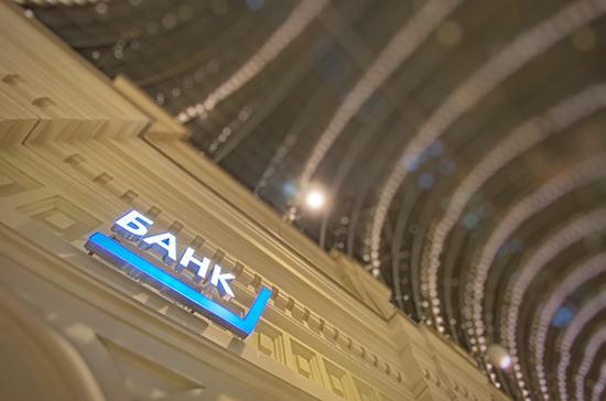 Банкам хотят запретить предустановку «галочек» в договорах на кредиты