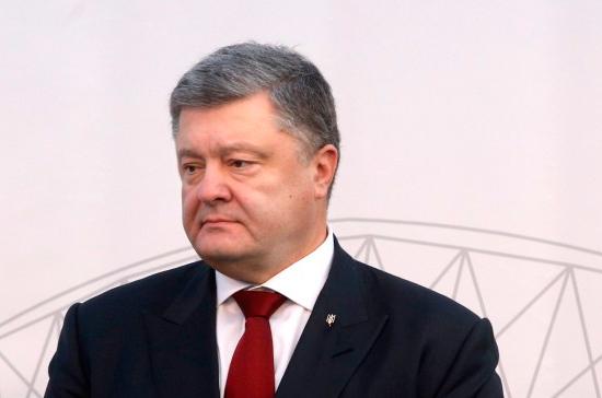 На Украине возбудили дело против Порошенко