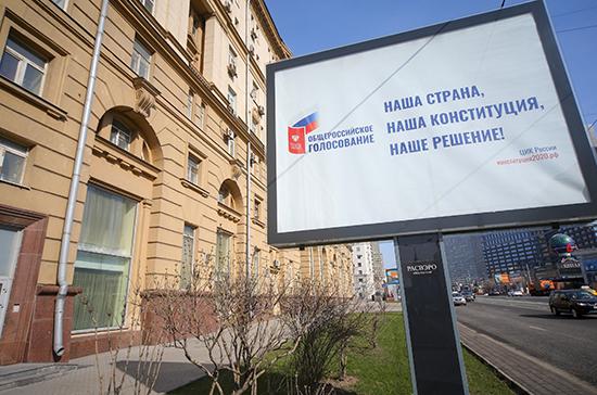 ВЦИОМ: сторонники основных партий поддерживают поправки в Конституцию