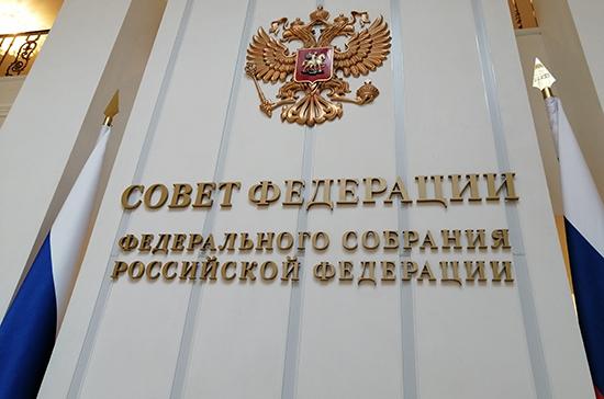 В Совете Федерации предложили давать один год на взаимоувязку планов развития территорий двух и более регионов