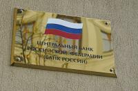 Центробанк просит депутатов поддержать инициативы по переводу ипотеки в цифровой вид