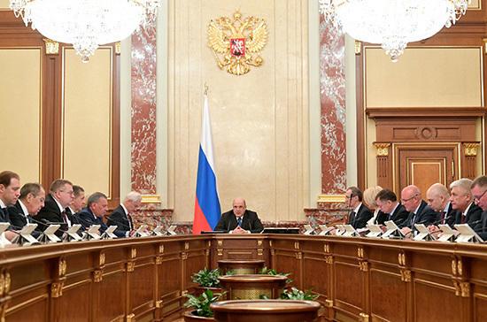 Кабмин утвердил перечень мероприятий по защите объектов Минвостокразвития