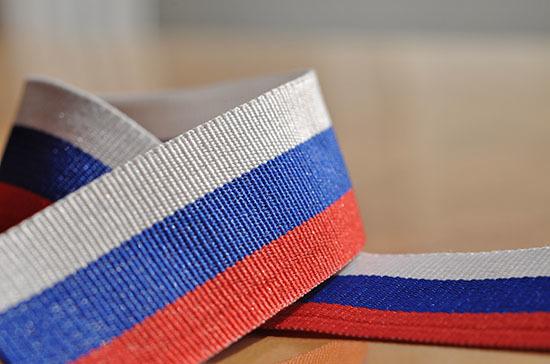В Петербурге День России широко отметят онлайн-акциями