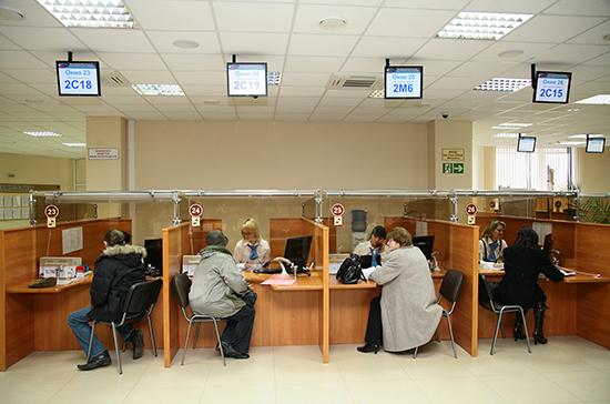 МФЦ смогут вводить особый порядок предоставления услуг