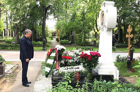 Вячеслав Володин возложил цветы к памятнику Станиславу Говорухину