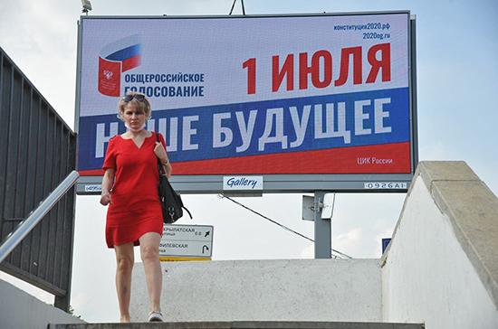 В Москве начала работу избирательная комиссия дистанционного голосования по Конституции