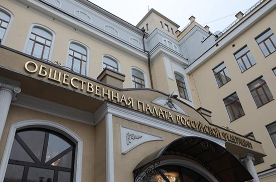 Седьмой состав Общественной палаты РФ полностью сформирован