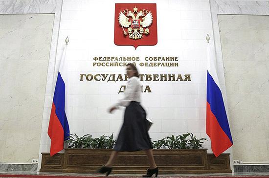 В аппарате Госдумы произошли кадровые перестановки