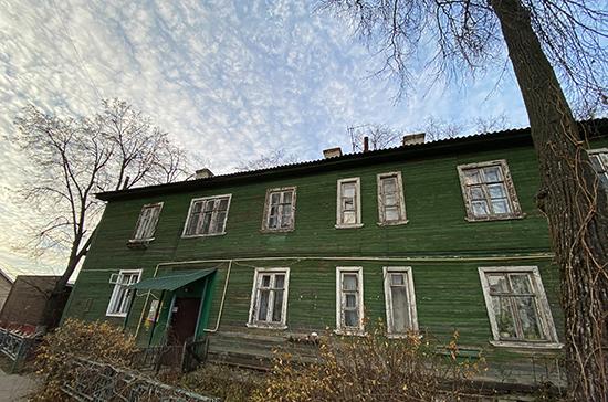 В Госдуму внесён законопроект о софинансировании расселения аварийных домов