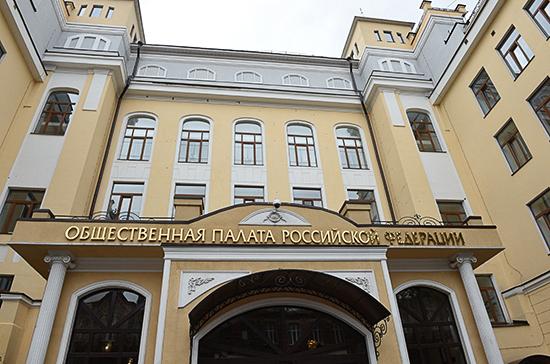 В Общественной палате выберут нового секретаря