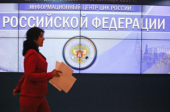 ЦИК покажет работу Информационного центра при проведении голосования по поправкам в Конституцию
