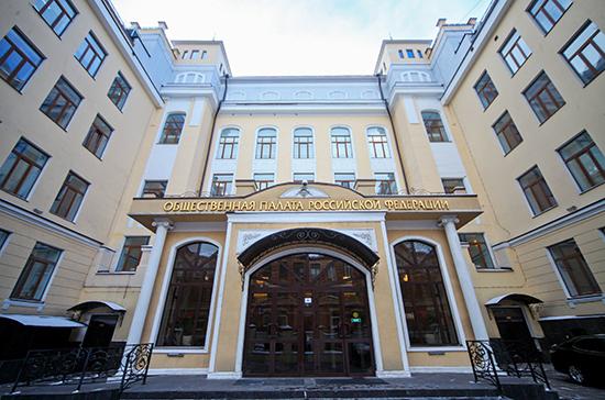 Общественная палата России начала перезагрузку