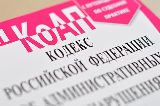 В КоАП предложили включить штрафы за ошибки в определении границ России на картах