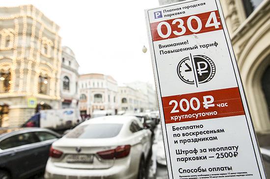 В Москве парковки без шлагбаумов будут бесплатными 24 июня и 1 июля