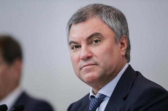 Спикер Госдумы: не может быть у человека на службе государства две родины, два паспорта