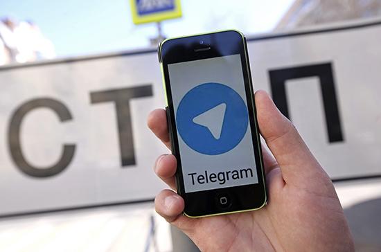 Замглавы Минкомсвязи назвал причины разблокировки Telegram
