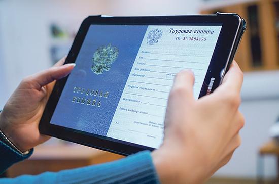 Россияне смогут подтвердить трудовой стаж в МФЦ электронной трудовой книжкой