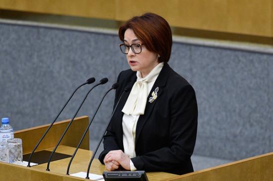 Набиуллина отчитается в Госдуме о работе ЦБ за 2019 год