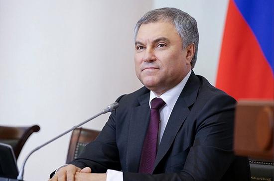 Володин: экспертные советы при руководстве Госдумы позволят повысить качество законотворчества