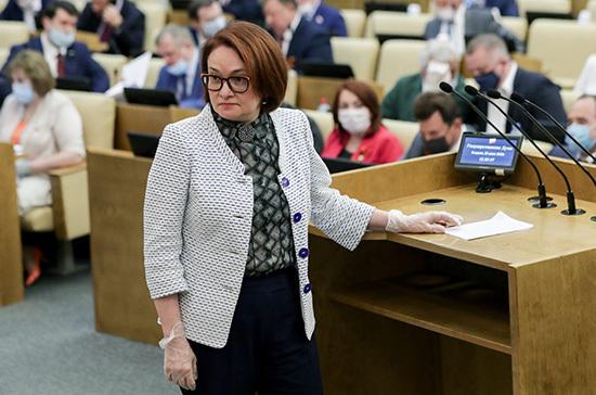Набиуллина попросила Госдуму принять закон о защите неквалифицированных инвесторов