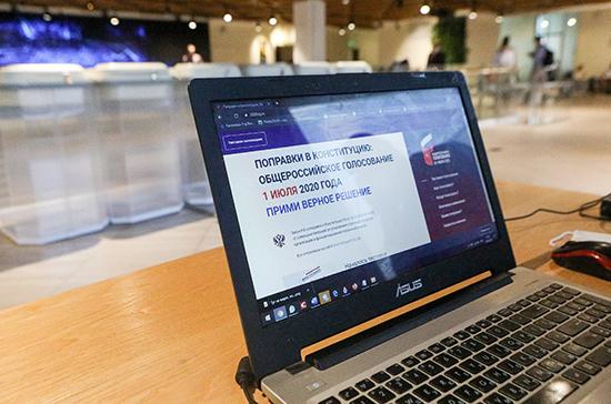 В Москве началось электронное голосование по Конституции