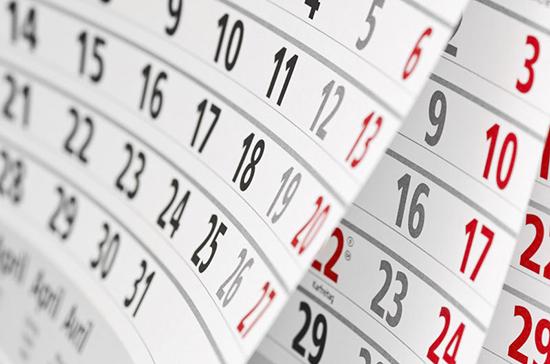 В Роструде напомнили, что следующая рабочая неделя будет сокращённой