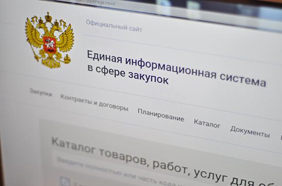 Участников госзакупок предлагают штрафовать за ложные сведения