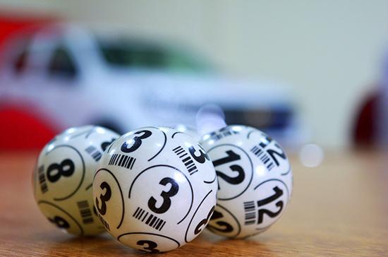 В Госдуме предлагают увеличить отчисления от лотерей до 10 процентов от выручки