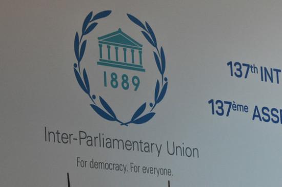 Инициаторами Международного дня парламентаризма стали российские законодатели