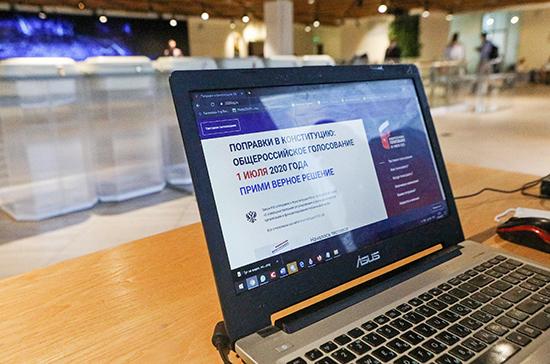 Число проголосовавших онлайн по поправкам в Конституцию превысило 1 млн