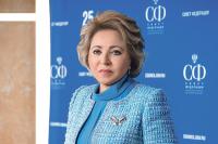 Валентина Матвиенко поздравила коллег с Международным днём парламентаризма