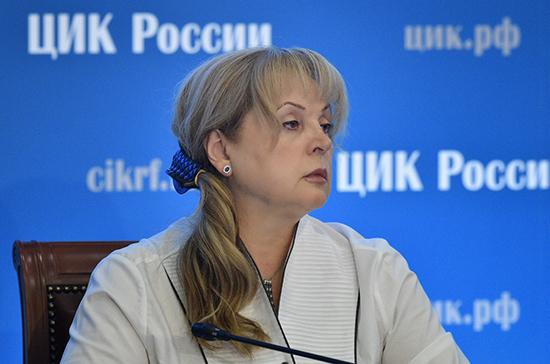 Глава ЦИК отметила прозрачность и доступность голосования