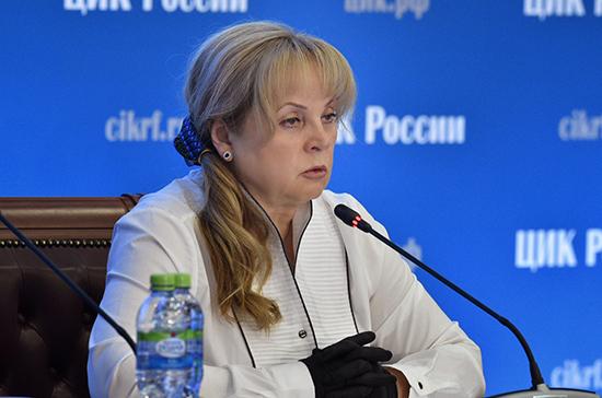 Памфилова назвала процент явки на голосование по поправкам к Конституции