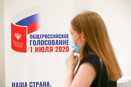 Голосование по поправкам в Конституцию в России завершилось