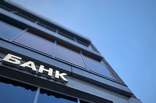 Комитет Госдумы поддержал запрет банкам необоснованно отказывать клиентам в операциях