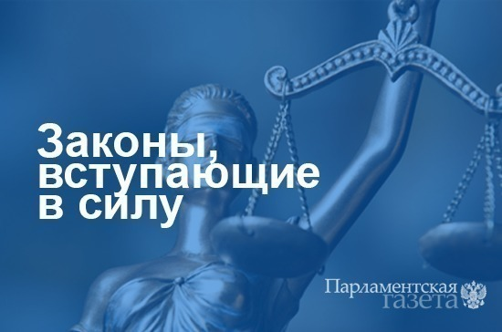 Законы, вступающие в силу с 4 июля