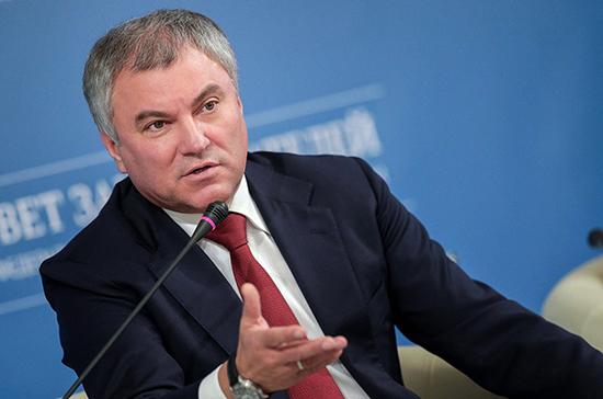 Володин: в отпуске депутаты будут работать над законопроектами
