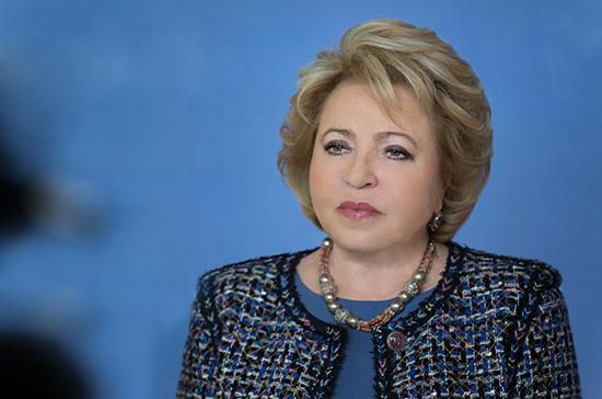 Матвиенко: Россия не заинтересована вводить надуманные ограничения и закрывать границы
