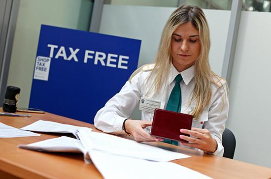 Tax free  можно будет получить онлайн