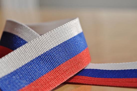 День России предложили праздновать 1 июля