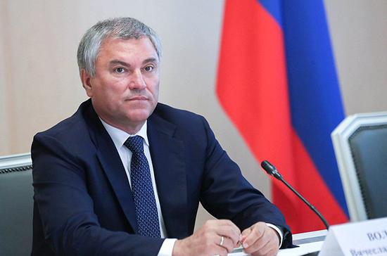 Володин: отношения Госдумы и Правительства должны быть выстроены на новом уровне