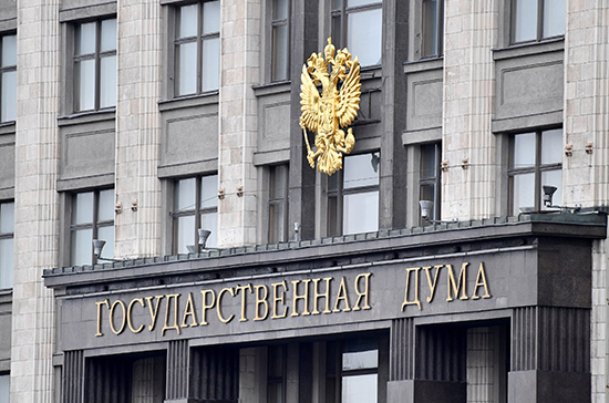 Поправки о приравнивании к экстремизму отчуждение территорий Госдума может принять до конца июля