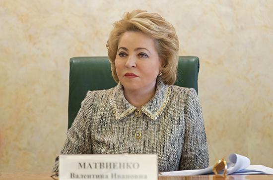 Спикер Совфеда призвала стимулировать открытие индивидуальных инвестсчетов в России